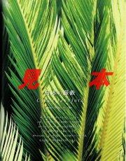 画像8: にっぽんの伝統園芸vol.5(別冊趣味の山野草)/栃の葉書房  (8)