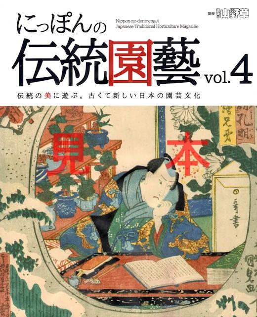 画像1: にっぽんの伝統園芸vol.4(別冊趣味の山野草)/栃の葉書房  (1)