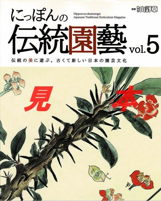 画像1: にっぽんの伝統園芸vol.5(別冊趣味の山野草)/栃の葉書房  (1)